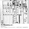 Yamato_research127_jacar001